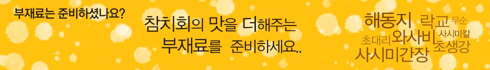 참치회의 맛을 더해주는 부재료, 해동지/와사비/사시미간장/초생강/락교/초대리/사시미칼